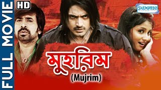 Mujrim (HD) - Superhit Bengali Movie - Rishi - Ria - Mihir Das - Samresh - Mantu