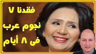 أخرهم نادية فهمى ..فقدنا 7 نجوم عرب ب8 أيام ومنهم 2 اليوم..أحدهم لقى مصر عه وزوجته وإبنه Nadia Fahmi