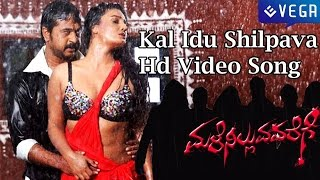 Male Nilluvavarege Movie   Kal Idu Shilpava Maado Mohana Hd Video Song