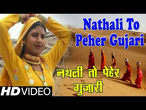 Xxx Mp4 Nathali To Peher Gujari Hit Devnarayan Bhajan By Ramdev Gurjar 3gp Sex