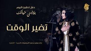 فنانه العرب أحلام - تغير الوقت (حفل تدشين البوم يلازمني خيالك)