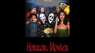 فيلم Horror Movies +18 اول فيلم رعب كوميدى عربى