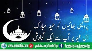 Eid Mubarik to All Expatriates In Saudi Arabia, Dubai, Oman, Qatar, And all Middle east | Jumbo Tips
