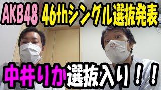 【AKB48】 46thシングル選抜メンバー発表!NGT48中井りかちゃん選抜入り!!