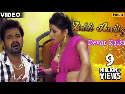 Xxx Mp4 Pawan Singh का मशालेदार हिट गीत 2017 Devar Kaisa Ziddi Aashiq Bhojpuri Romantic Songs 3gp Sex
