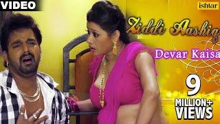 Devar Kaisa Full Video Song | Ziddi Aashiq | Pawan Singh | Latest Bhojpuri Hot Song 2017