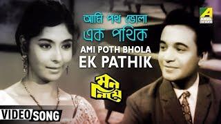 Ami Poth Bhola Ek Pathik | Mon Niye | Bengali Movie Song | Hemanta, Asha Bhosle