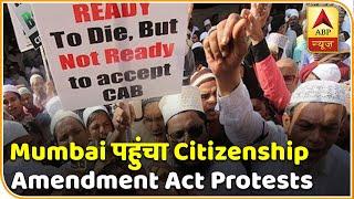 Citizenship Amendment Act Protests: Mumbai के आजाद मैदान में हुआ प्रदर्शन