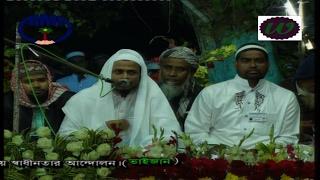 Pratappur Darbar Sharif 2017 Jalsa Syed Ruhul Amin (Bhaijan)