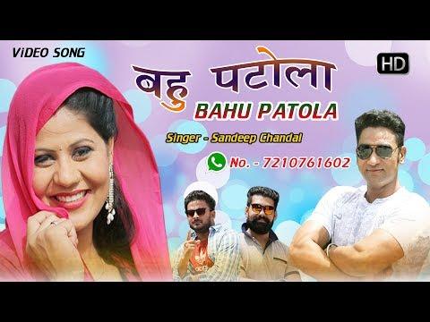 Xxx Mp4 Haryanvi Songs BAHU PATOLA Latest Haryanavi DJ Songs 2017 Ajay Mann Renu Chaudhary 3gp Sex