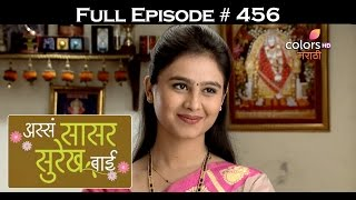 Asa Saasar Surekh Bai‬ - 2nd January 2017 - असा सासर सुरेख बाई - Full Episode HD