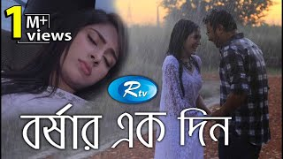 Borshar EkDin | Mehazabien | Nayem | Ripon | Bangla Drama 2017 | Rtv