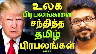 உலக பிரபலங்களை சந்தித்த தமிழ் பிரபலங்கள் Part 1 | Tamil Cinema News | Kollywood | Tamil Seithigal