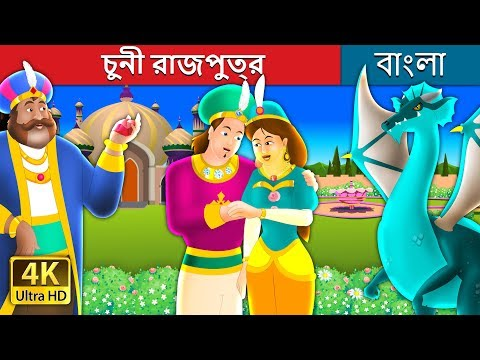 Xxx Mp4 চুনী রাজপুত্র The Ruby Prince Story In Bengali Bangla Cartoon Bengali Fairy Tales 3gp Sex