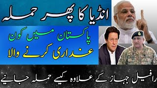 NARENDRA MODI AND INDIAN FORCE DEAL RAFEAL JETS AND MANAGE PAKISTAN IN FUTUTRE NEW WAY  HAQEEQATNEWS