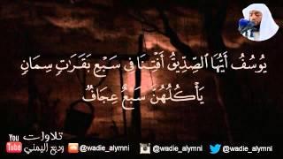 سورة يوسف كاملة ♡ _وديع اليمني