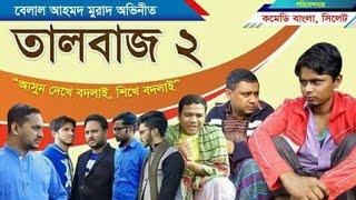 Talbaj 2।তালবাজ-২।Belal Ahmed Murad।comedy Natok।sylheti Natok।Bangla Natok