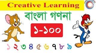 Bangla Counting 1-100   বাংলা গণনা ১-১০০ । Creative Learning