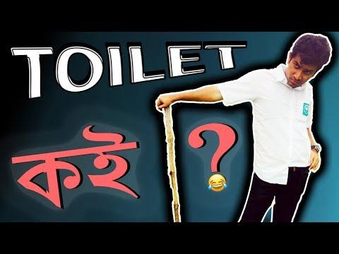 Bangla new funny video   Searching washroom prank   d knockers   Prank in bangladesh   bangla fun