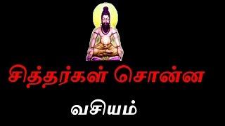 சித்தர்கள் சொன்ன வசியம்- Siththarkal - Sattaimuni Nathar