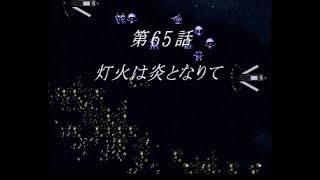 Super Robot Wars F Final (SS) (無改造) 第65話 宇宙篇