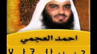 جزء تبارك كاملا بصوت الشيخ أحمد بن علي العجمي