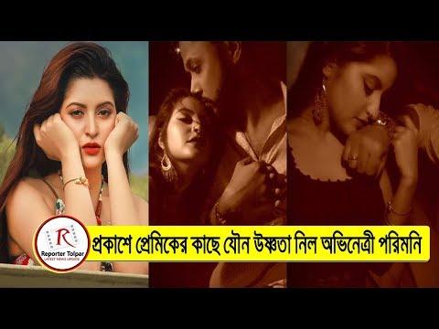 Xxx Mp4 প্রেমিকের সাথে প্রকাশে অন্তরঙ্গ মুহূর্তে ধরা পড়লেন পরিমনি Pori Moni Bangla News Today 3gp Sex