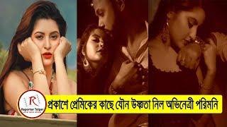 প্রেমিকের সাথে প্রকাশে অন্তরঙ্গ মুহূর্তে ধরা পড়লেন পরিমনি | Pori Moni | Bangla News Today