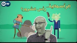 تاريخ الرأسمالية - الحلقة 33 من Crash Course بالعربي