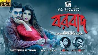 Borbad  | Kishore  | Kona  | SA Production | Bangla New Song 2017
