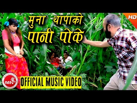 New Nepali Comedy Song 2073/2016 | PANI POKE - Muna Thapa & Purushottam Satyal | MP Creation