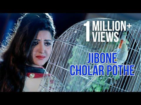 Jibone Cholar Pothe (Full Video) | Shakib Khan | Pori Moni | Dhoomketu Bengali Movie 2016