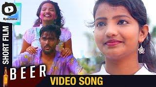 E Kshanamulo Full Telugu Video Song   Beer Latest Telugu Short Film   #Beer   Khelpedia