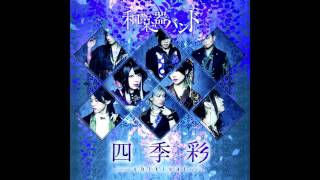 Wagakki Band - Sora No Kiwami He