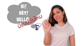 คำศัพท์ภาษาอังกฤษอื่นที่ใช้ได้นอกจาก Hi, Hey, Hello