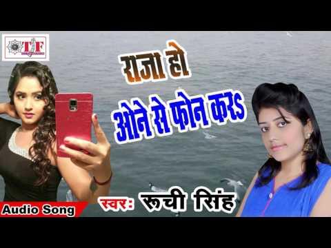 Bhojpuri Super Hit Song 2017 = राजा हो ओने से फोन करs = Call Me Tota =  Ruchi Singh = Hit Song 2017