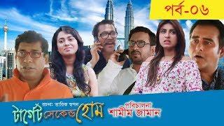 Target Second Home  টার্গেট সেকেন্ড হোম | Bangla New Natok 2017 | Mosharraf Karim | Part 06
