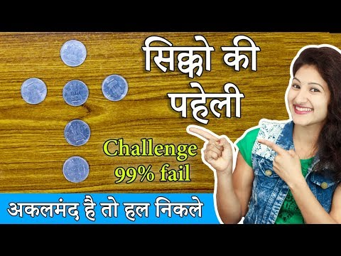 Xxx Mp4 2 Coin Puzzle Only For Genius सिक्को की पहेली Coin Puzzle With Answers 3gp Sex