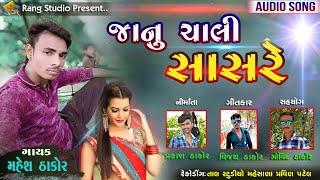 જાનુ ચાલી સાસરે || Janu Chali Sasare ( Mahesh Thakor ) || New Gujarati Love Song By Rang Studio