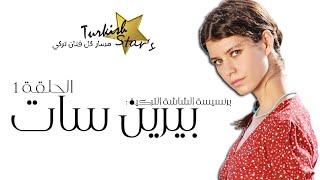 Turkish Star