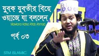 Bangla Waz 2018   যুবক যুবতীর বিয়ে ০৩   Mawlana Hafez Aftab Ahmad ৷ STM