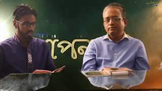আপন বই আপন কথা : সাজন আহমদ সাজু   Apon Boi Apon Kotha of Sylhet Surma TV   সিলেট সুরমা টিভি