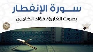 سورة الإنفطار بصوت القارئ فؤاد الخامري