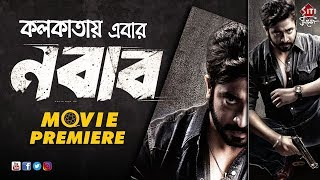 kolkata Nabab | (নবাব) Bengali  Movie Premiere | Shakib Khan | Subhashree