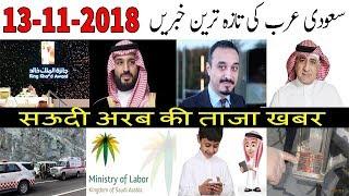 Saudi Arabia Latest News Today Urdu Hindi | 13-11-2018 | Saudi King Salman | Muhammad bin Slaman