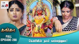 Ganga Tamil Serial   Episode 288   8 December 2017   Ganga Latest Tamil Serial   Home Movie Makers