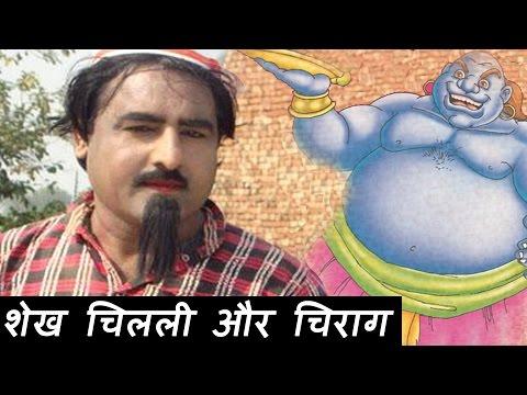 Xxx Mp4 शेख चिल्ली और चिराग का जन्म Shekh Chilli Aur Chirag Ka Janam ॥ Shekh Chilli Funny Comedy 3gp Sex