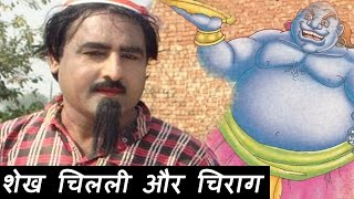 शेख चिल्ली और चिराग का जन्म  - Shekh Chilli Aur Chirag Ka Janam ॥ Shekh Chilli Funny Comedy