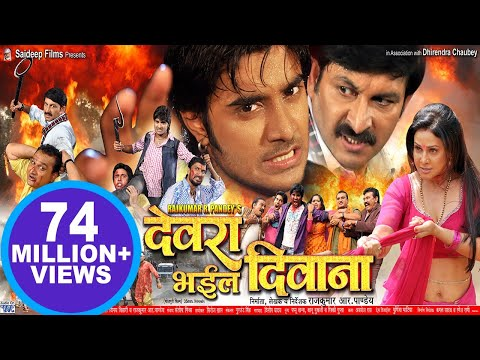 HD देवरा भइल दिवाना Bhojpuri Full Movie 2015 Devra Bhail Deewana Bhojpuri Film 2015