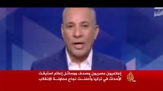 انقلاب تركيا.. سقطة جديدة للإعلام المصري